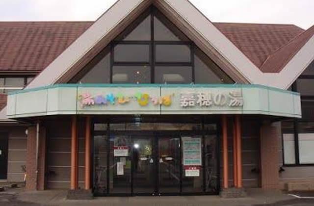 ほぐし本舗 嘉穂の湯店