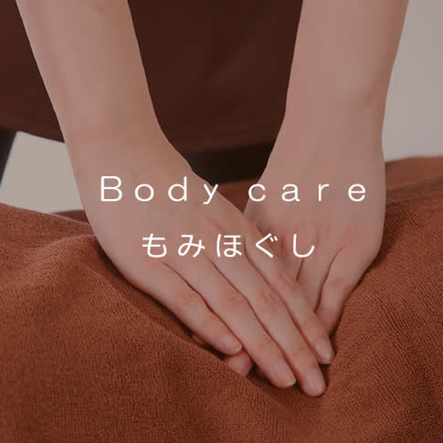 Body care もみほぐし