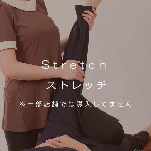 Stretch ストレッチ