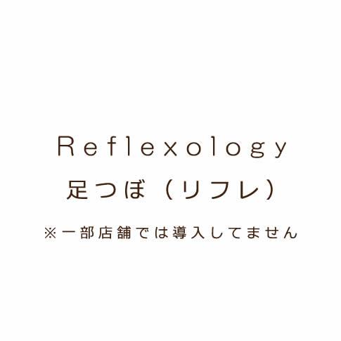 Reflexology 足つぼ(リフレ)