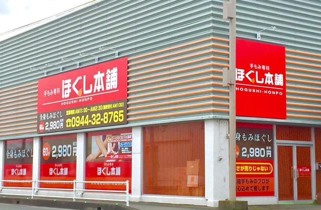 ほぐし本舗 大川店