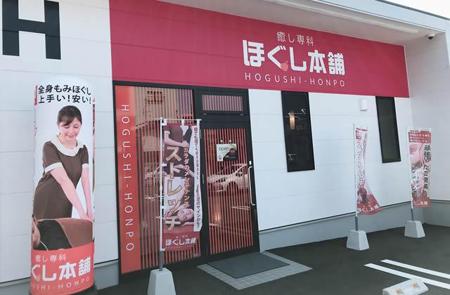 ほぐし本舗  小倉熊本店