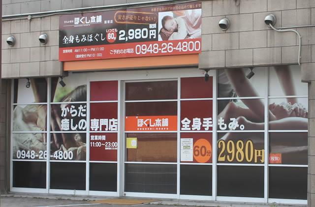 ほぐし本舗 飯塚店