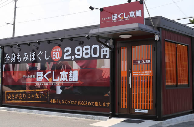 ほぐし本舗 田川後藤寺店