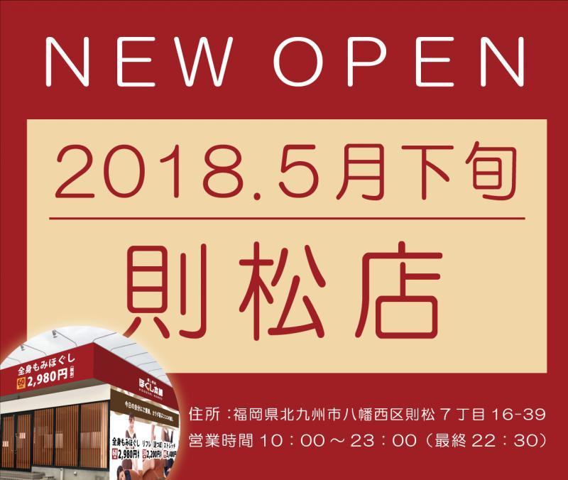 ほぐし本舗則松店NEW Open
