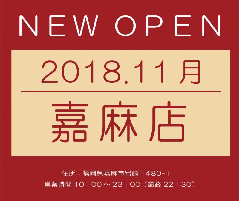 ほぐし本舗嘉麻店 NEW OPEN!